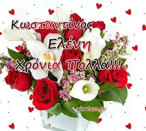 Ευχές σε εικόνες για τους εορτάζοντες 21 Μαΐου Κωνσταντίνου και Ελένης