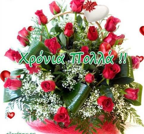 Κάρτες Με Ευχές Χρόνια Πολλά Εικόνες Με Λουλούδια