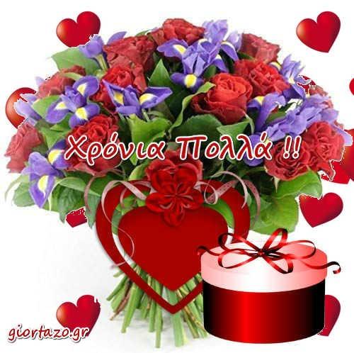 Κάρτες με ευχές χρόνια πολλά κόκκινα λουλούδια και καρδιές