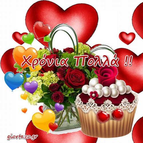 Κάρτες με ευχές χρόνια πολλά κόκκινα λουλούδια καρδιά γλυκό