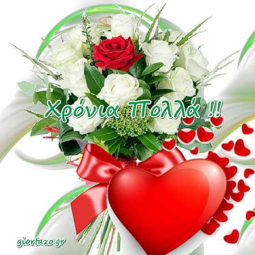 χρόνια πολλά λουλούδια κόκκινη καρδιά
