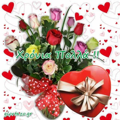 Κάρτες με ευχές χρόνια πολλά κόκκινα λουλούδια