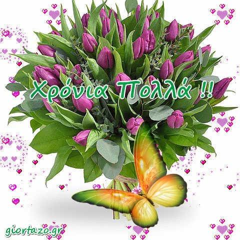 ευχές χρόνια πολλά λουλούδια πεταλούδα