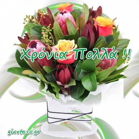 Κάρτες με ευχές χρόνια πολλά βάζο λουλούδια