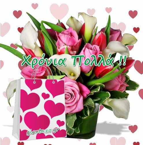 χρόνια πολλά λουλούδια δώρο
