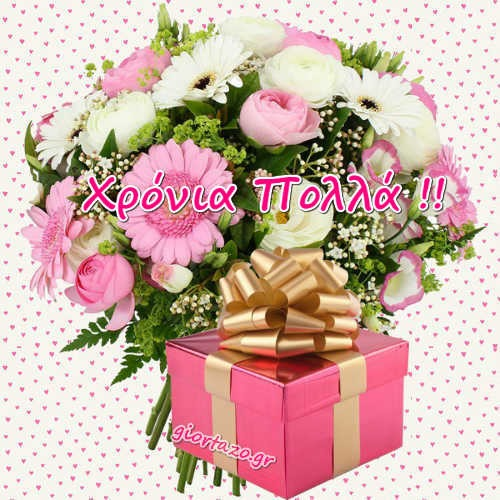 χρόνια πολλά ροζ λουλούδια δώρο