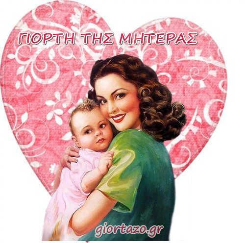 Γιορτή της μητέρας 2020: Πότε γιορτάζεται και πώς καθιερώθηκε