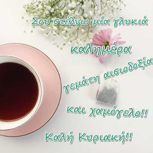Καλή Κυριακή