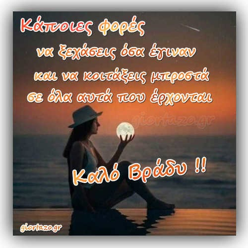 Καλό Βράδυ !!