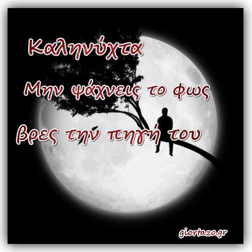 Όμορφα Λόγια Για Καληνύχτα