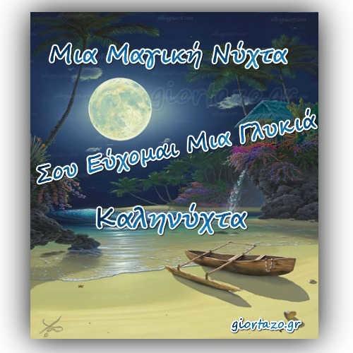 Όμορφα Λόγια Για Καληνύχτα Όνειρα Γλυκά