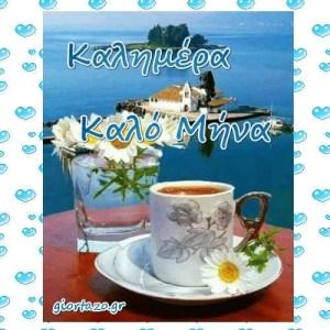 Όμορφες εικόνες για καλημέρα και καλό μήνα