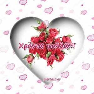 Καρδιές Χρόνια Πολλά Στα Πολύ Αγαπημένα Σας Πρόσωπα