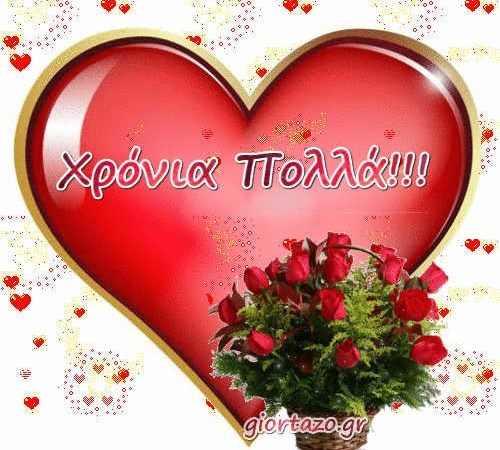 Χρόνια Πολλά Λουλούδια Τούρτες Καρδιές