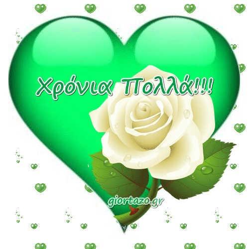 λουλούδια πράσινη καρδιά