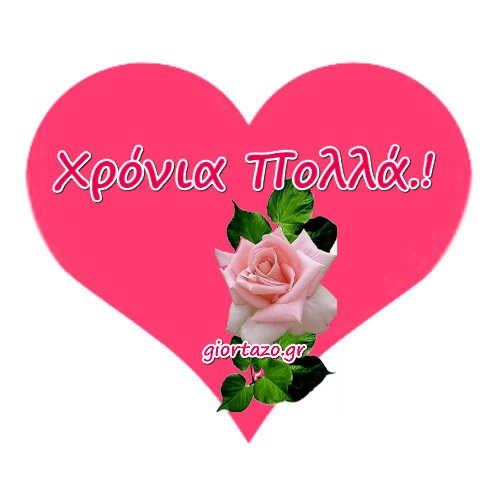 Read more about the article Ευχές Χρόνια Πολλά Με Καρδιές Και Λουλούδια