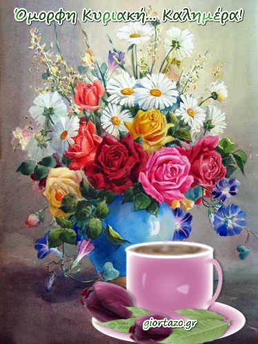 Όμορφη Κυριακή καφές βάζο λουλούδια