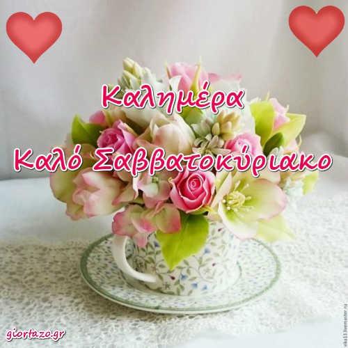 καλο σαββατοκυριακο βαζο λουλουδια καρδιες