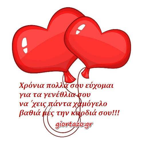 μαντιναδα κοκκινες καρδιες