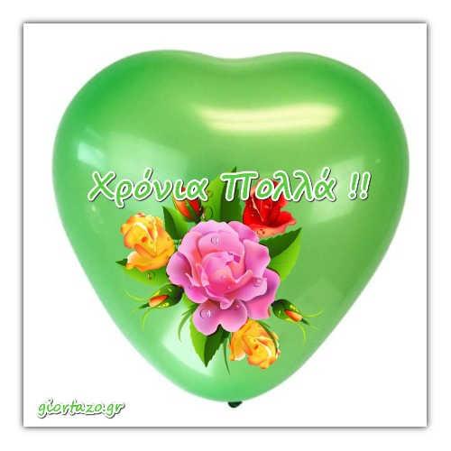 πρασινη καρδια ομορφα λουλουδια