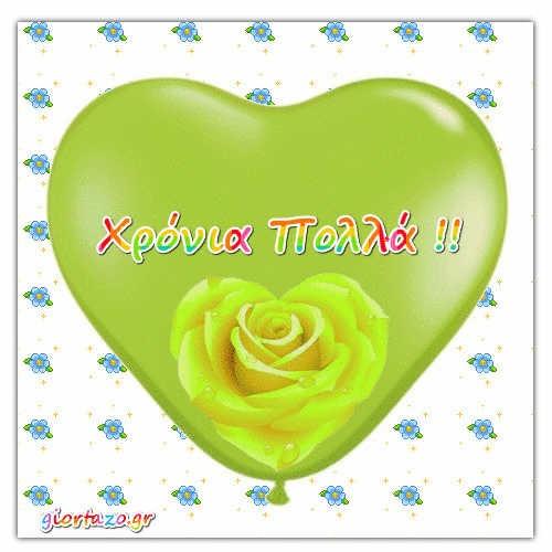 πρασινη καρδια λουλουδι