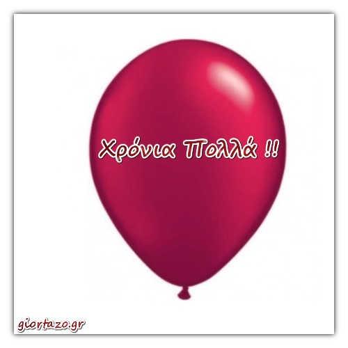 κοκκινο μπαλονι