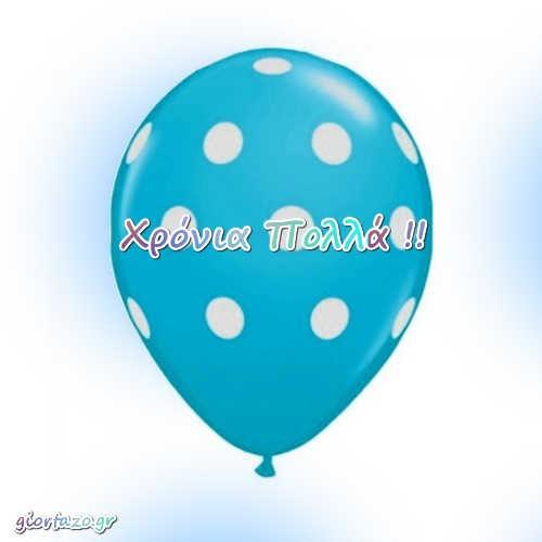 γαλαζιο μπαλονι