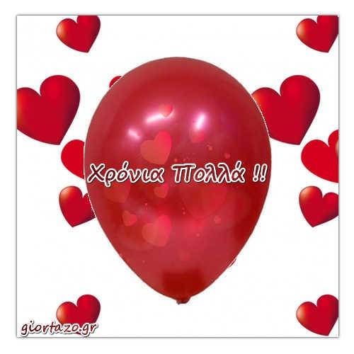 κοκκινο μπαλονι κοκκινες καρδιες