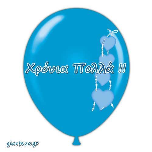 μπλε μπαλονι
