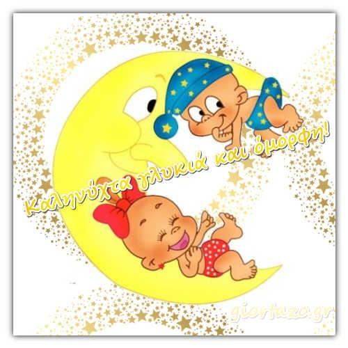 Καληνύχτα γλυκιά και όμορφη!