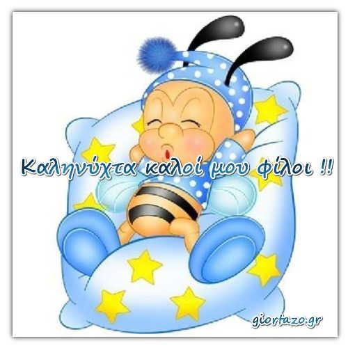 Καληνύχτα καλοί μου φίλοι !!
