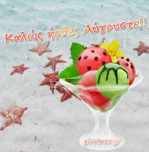Καλώς Ήρθες Αύγουστε Καλό Μήνα Αύγουστος