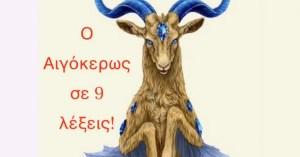 Read more about the article Τα πάντα για τον Αιγόκερω σε 9 λέξεις