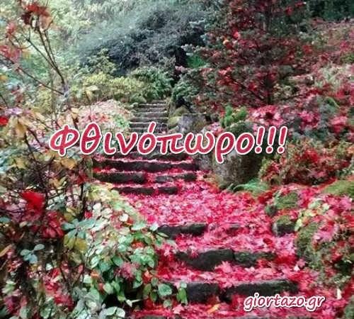 Φθινόπωρο Καλώς Ήρθες Wellcome Autumn
