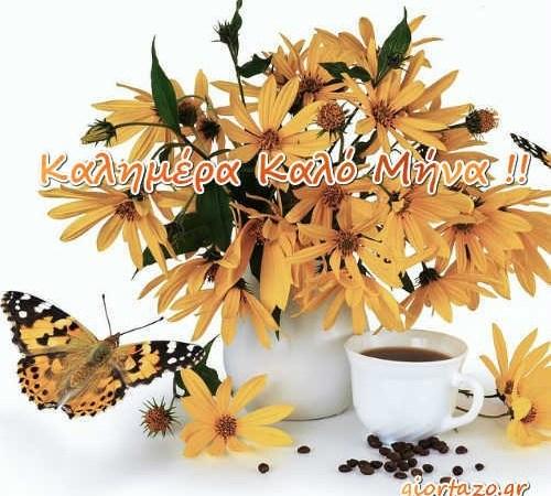 Καλημέρα Καλό Μήνα Φθινοπωρινές Εικόνες
