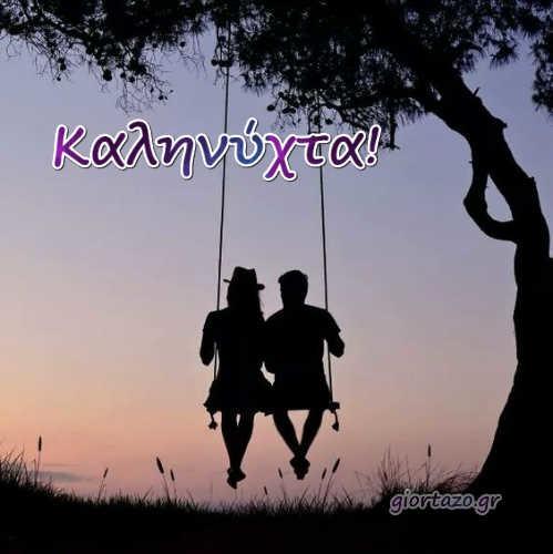 ρομαντική καληνύχτα