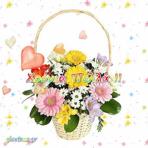 Πολύχρωμες Ευχές Καλάθι Με Λουλούδια Καρδιές