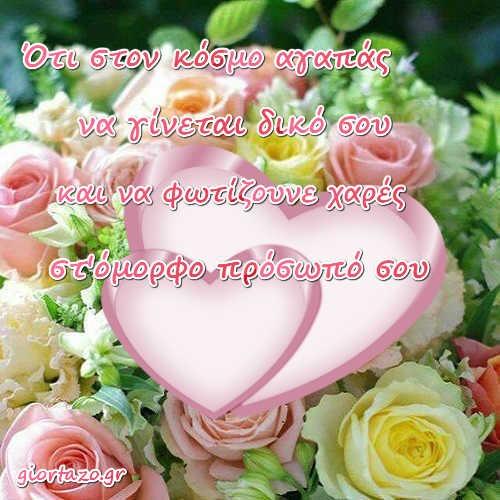 Ευχές Χρόνια Πολλά Σε Αγαπημένα Πρόσωπα