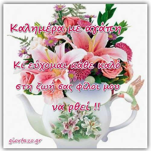 Καλημέρα Με Όμορφα Λόγια Σε Εικόνες