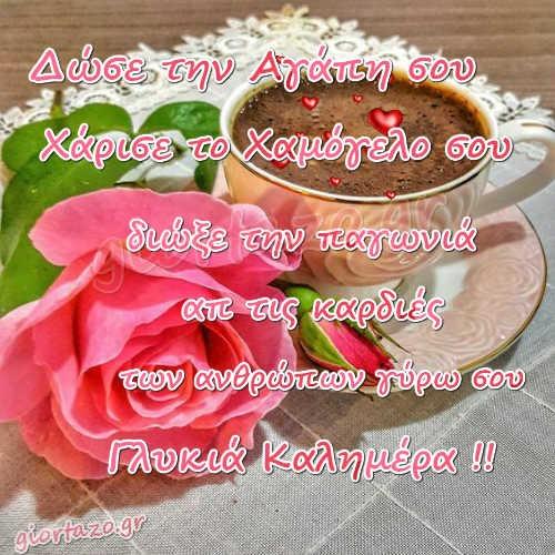 τριανταφυλλο καφες καρδουλες