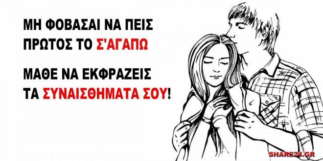 Μη Φοβάσαι να Πεις Πρώτος το Σ'αγαπώ