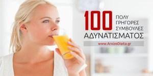 100 Γρήγορες Συμβουλές Αδυνατίσματος (Μην Τρομάζετε, Είναι Σύντομες)