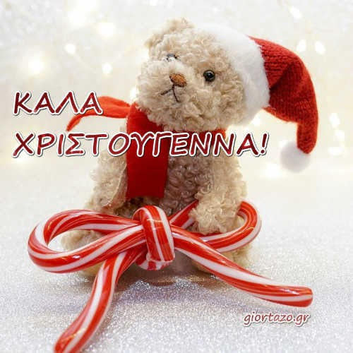 χαριτωμενη ευχη για τα Χριστουγεννα