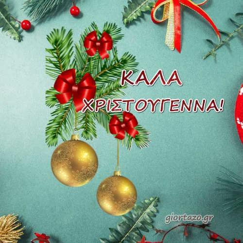 Καλά Χριστούγεννα Χριστουγεννιάτικες Εικόνες