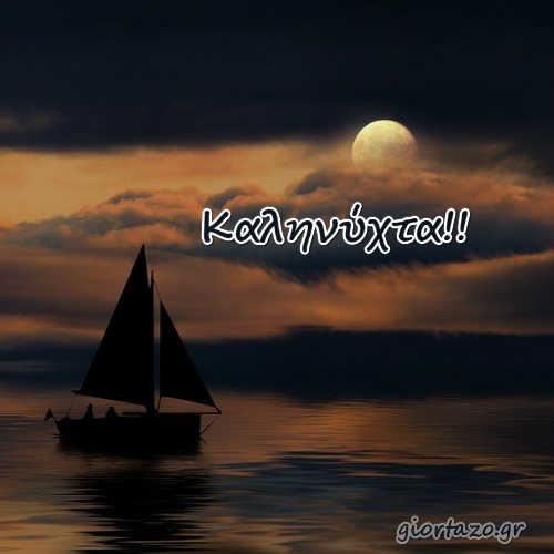 Ρομαντικές Καληνύχτες Καληνύχτα Αγάπη μου