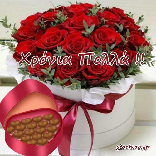 κοκκινα λουλουδια δωρο