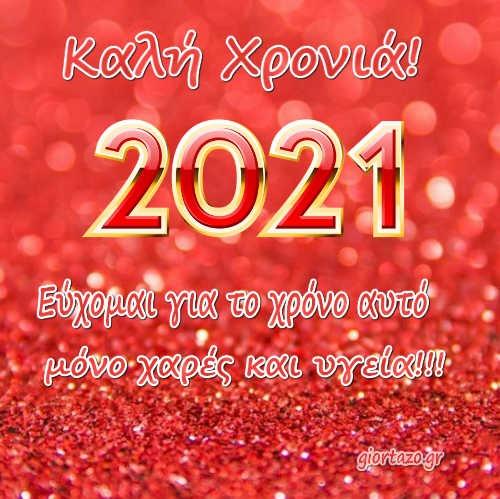 Καλή Χρονιά 2021