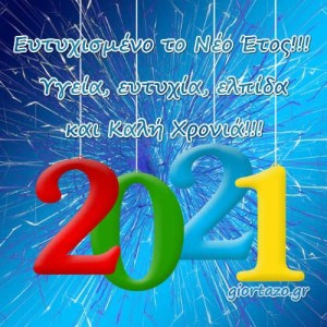Read more about the article 2021 Ευχές Για Τον Νέο Χρόνο Happy New Year