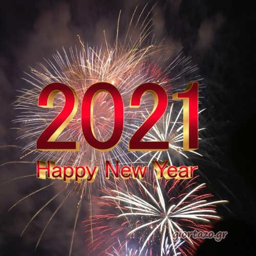 2021 Ευχές Για Τον Νέο Χρόνο Happy New Year
