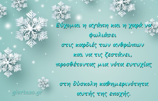 Ευχές Και Μαντινάδες Χριστουγέννων Και Πρωτοχρονιάς